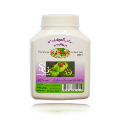 Натуральные Капсулы Для Похудения - Гарциния Камбоджийская Hamar