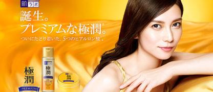 Защитное Молочко Для Лица Hada Labo Premium