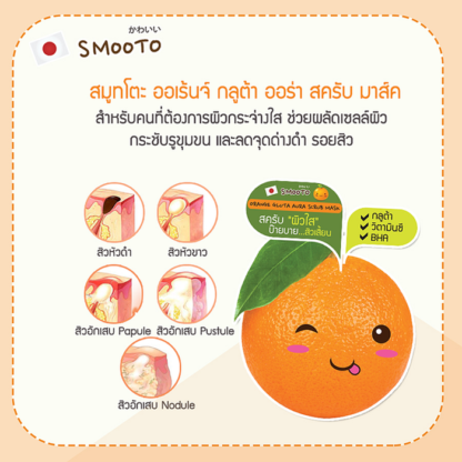 смуто апельсин