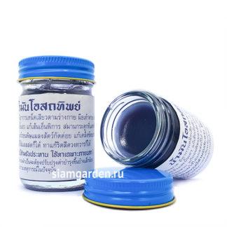 тайский синий бальзам из монастыря Ват Пхо