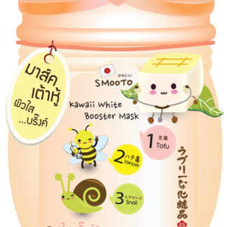 Smooto Booster Mask